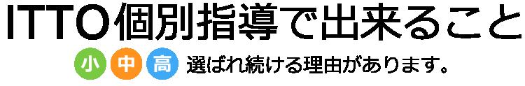 長野個別指導塾