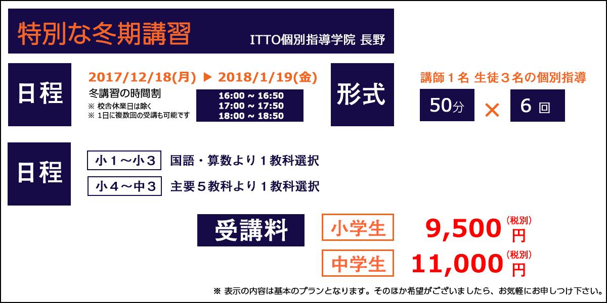 2017長野市冬期講習