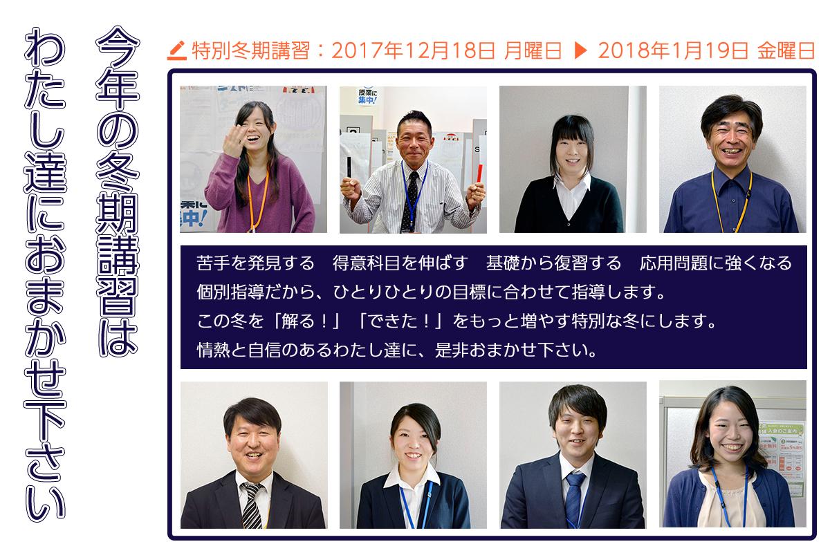 ITTO個別指導塾長野冬期講習