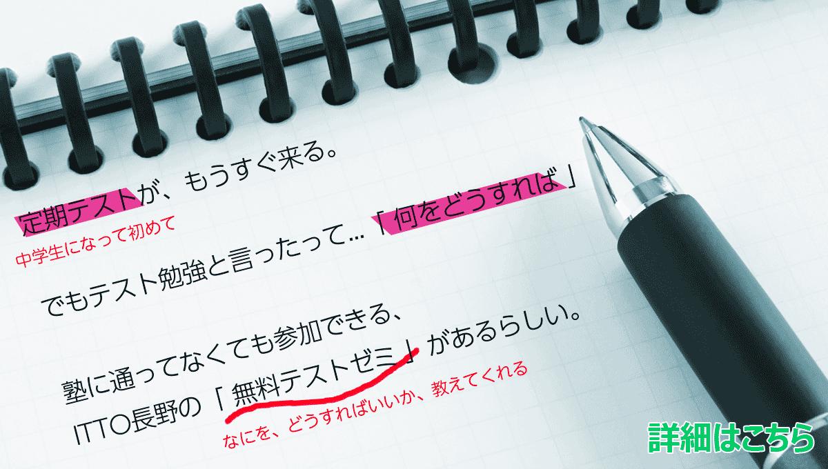 長野,中一,テスト対策