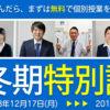 冬期講習|ITTO長野2018