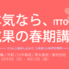 2019_itto_spring_class_mobile