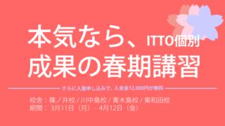 2019_itto_spring_class_mobile