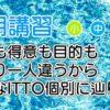 長野市の夏期講習