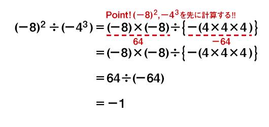 中学一年,数学,指数,計算