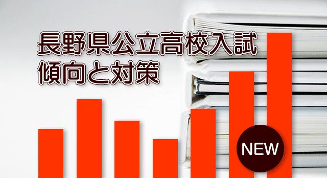 長野県公立高校入試の傾向と対策