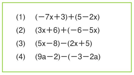 文字式の計算