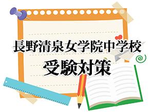 中学受験対策4