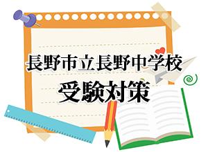 中学受験対策5