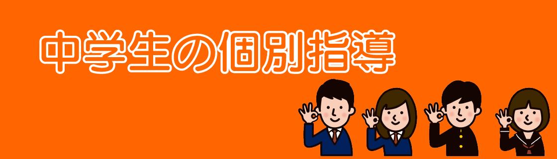 長野市、中学塾