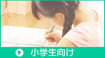 elementary -student