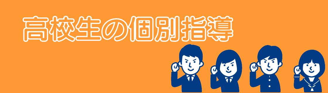 長野市、高校生、塾
