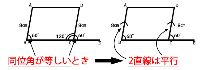 平行四辺形4