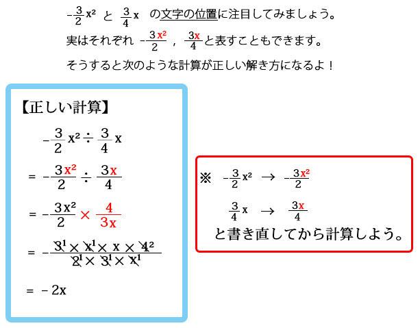 間違えやすい計算11