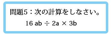 間違えやすい計算12
