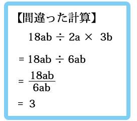 間違えやすい計算13