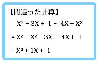 間違えやすい計算2