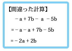 間違えやすい計算5