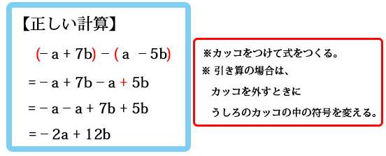 間違えやすい計算6
