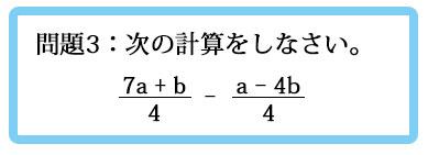 間違えやすい計算7
