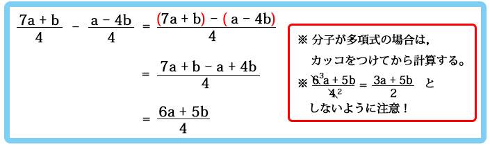 間違えやすい計算8-3
