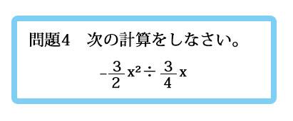 間違えやすい計算9