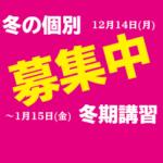 長野市冬期講習