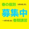 【長野市】成果の春期講習-2021年