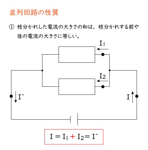 並列回路_2