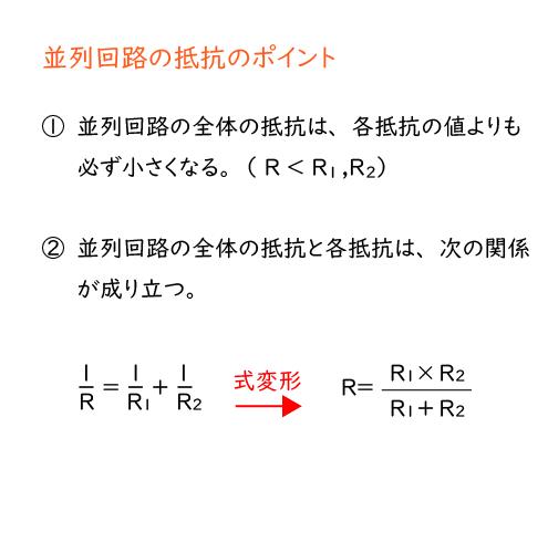 並列回路_8