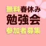 長野市春休み勉強会-