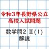 令和3年長野県公立高校入試問題