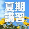 夏期講習 長野市