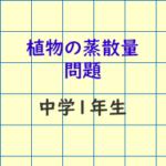 plant-transpiration_ec