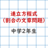 simultaneous_equations-ratio